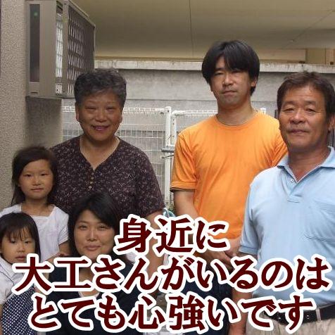 東京都 北区 全面リフォーム お客様の声