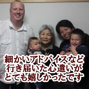 東京都 北区 リフォーム お客様の声